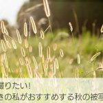 この秋撮りたい!写真好きの私がおすすめする秋の被写体5選!