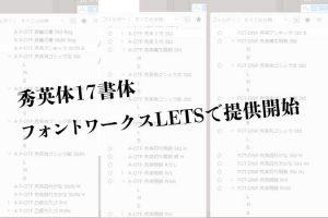 フォントワークスで秀英体17書体が提供開始!モリパスとの互換性なし